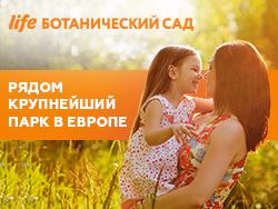 ЖК «Life-Ботанический сад» Бизнес-класс от 190 000 руб./м²!